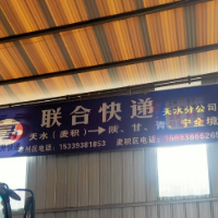 甘肃联合快递天水分公司