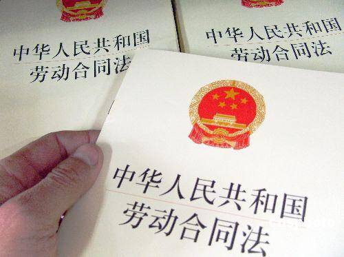 中华人民共和国劳动合同法实施条例