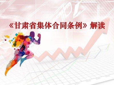 甘肃省集体合同条例(2011.7.29)